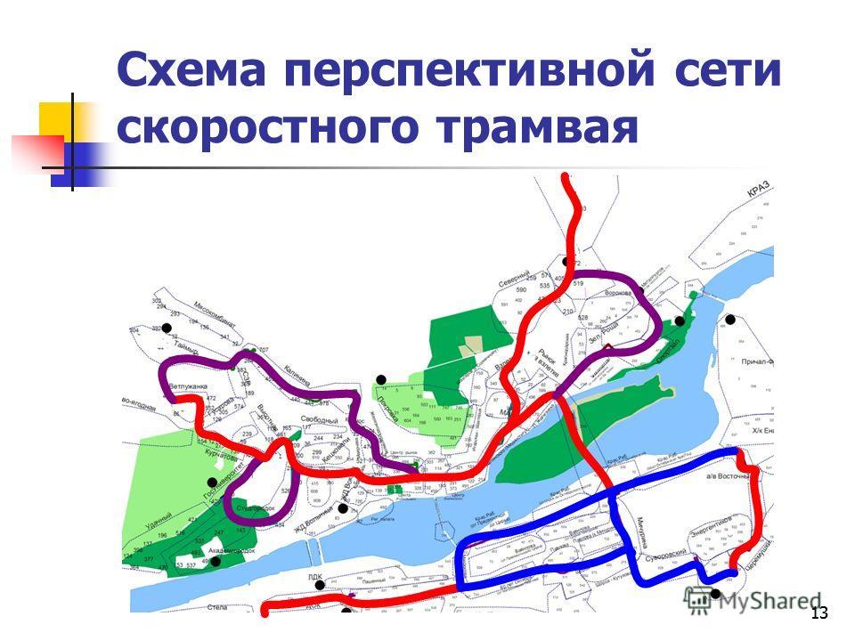 13 Схема перспективной сети скоростного трамвая