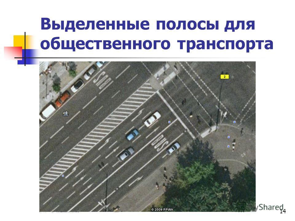14 Выделенные полосы для общественного транспорта