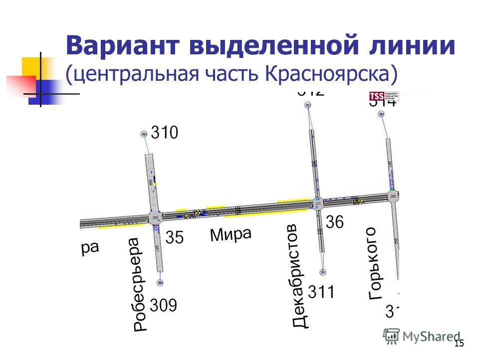 15 Вариант выделенной линии (центральная часть Красноярска)