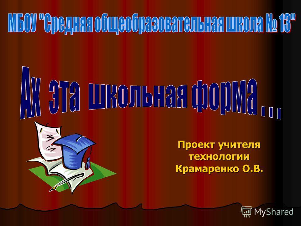 Проект учителя технологии Крамаренко О.В.
