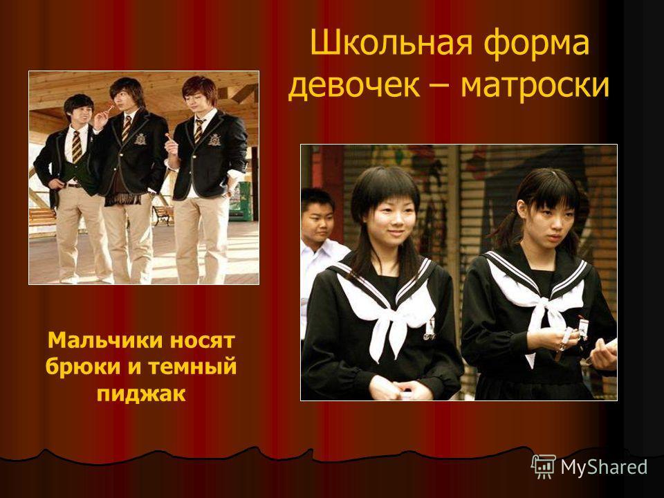 Школьная форма девочек – матроски Мальчики носят брюки и темный пиджак