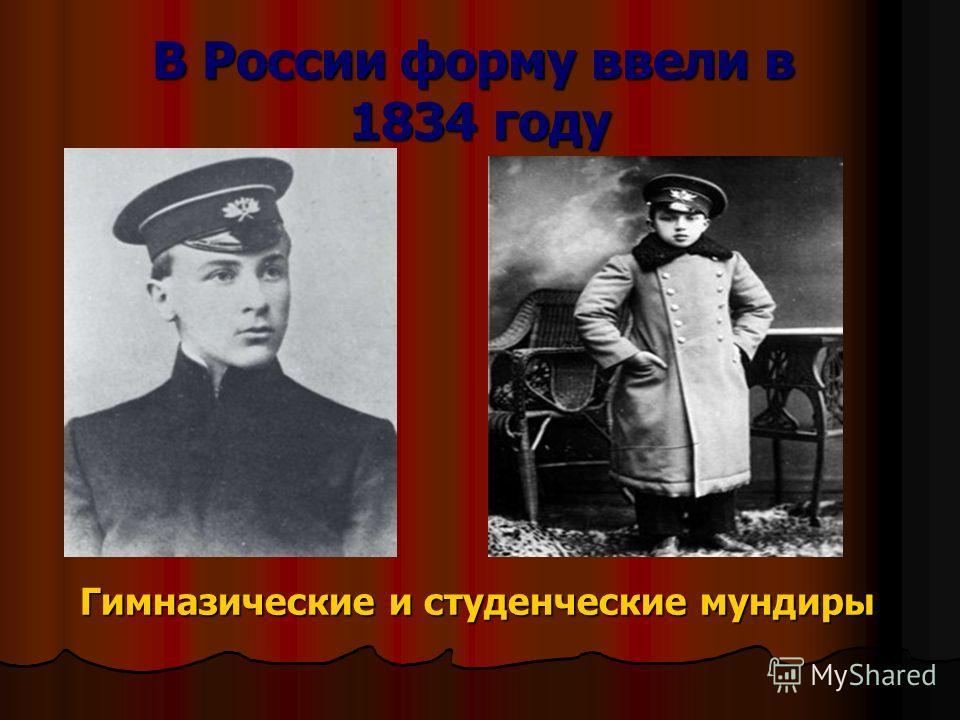 В России форму ввели в 1834 году Гимназические и студенческие мундиры Гимназические и студенческие мундиры