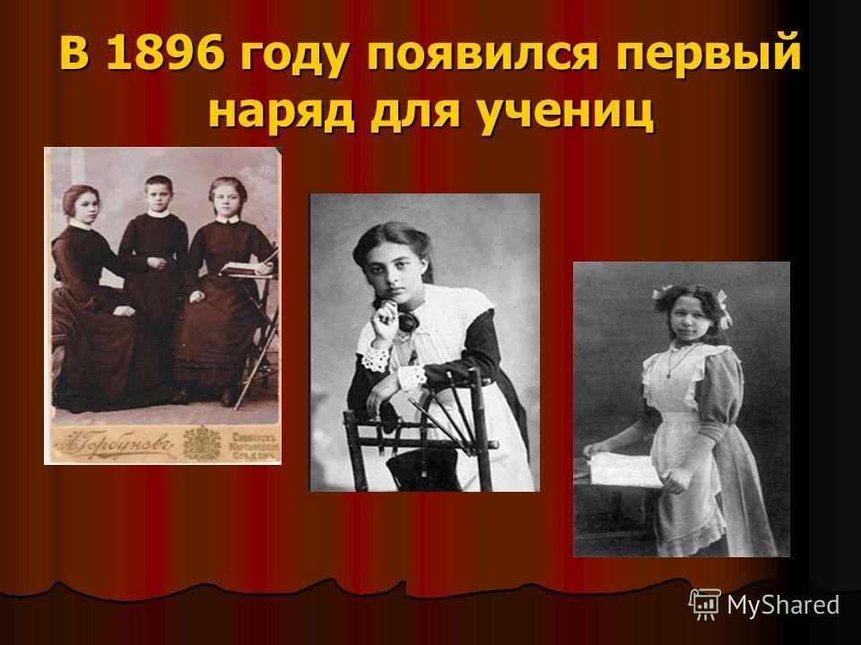 В 1896 году появился первый наряд для учениц В 1896 году появился первый наряд для учениц