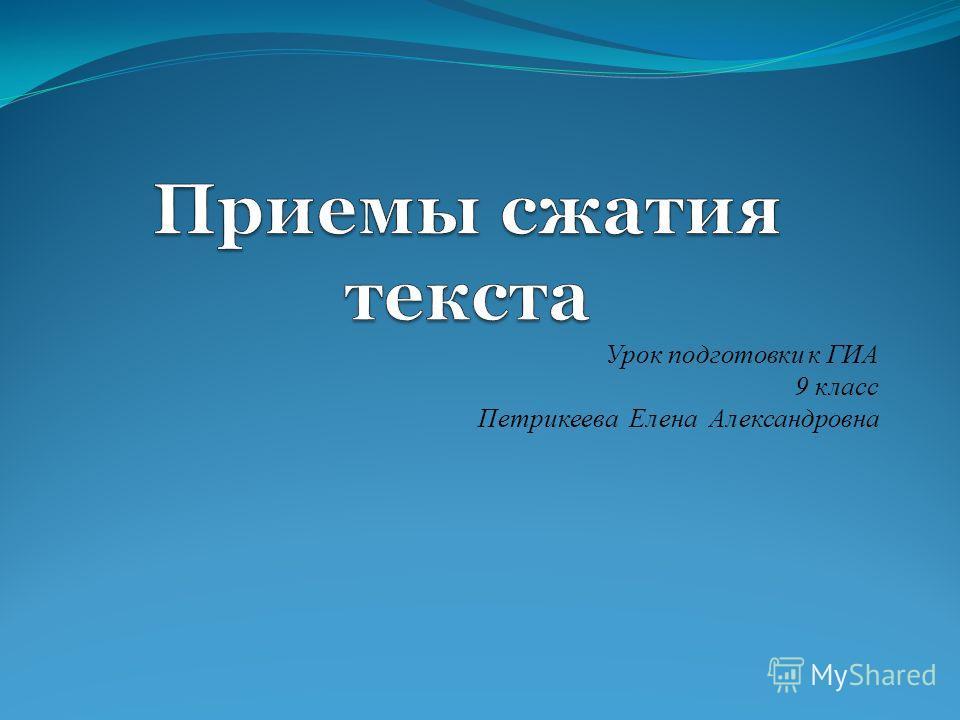 Урок подготовки к ГИА 9 класс Петрикеева Елена Александровна