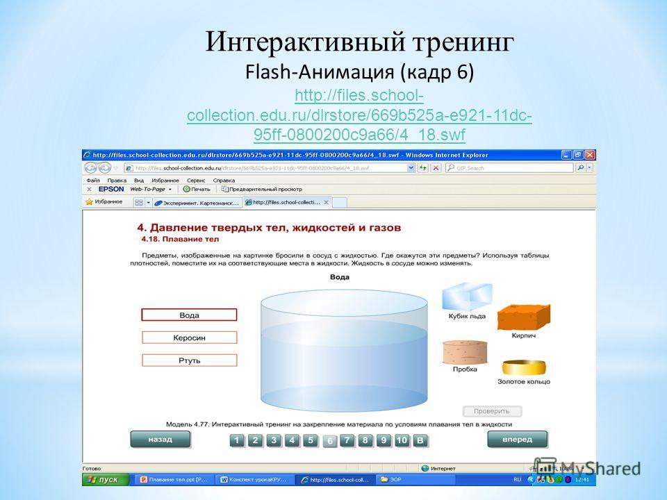 Интерактивный тренинг Flash-Анимация (кадр 6) http://files.school- collection.edu.ru/dlrstore/669b525a-e921-11dc- 95ff-0800200c9a66/4_18.swf