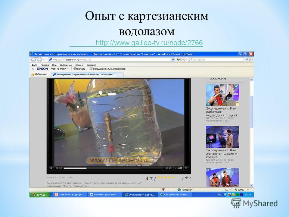 Опыт с картезианским водолазом http://www.galileo-tv.ru/node/2766