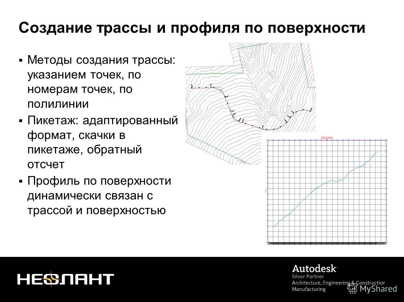 Создание трассы и профиля по поверхности Методы создания трассы: указанием точек, по номерам точек, по полилинии Пикетаж: адаптированный формат, скачки в пикетаже, обратный отсчет Профиль по поверхности динамически связан с трассой и поверхностью