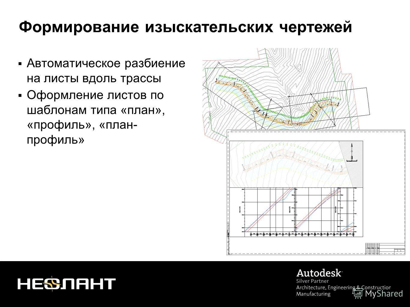 Формирование изыскательских чертежей Автоматическое разбиение на листы вдоль трассы Оформление листов по шаблонам типа «план», «профиль», «план- профиль»