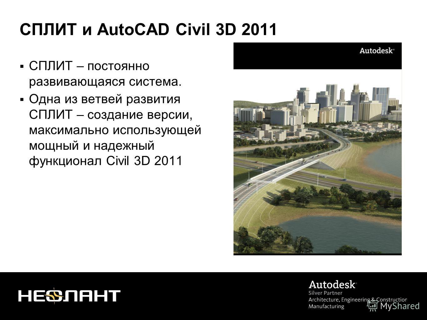 СПЛИТ и AutoCAD Civil 3D 2011 СПЛИТ – постоянно развивающаяся система. Одна из ветвей развития СПЛИТ – создание версии, максимально использующей мощный и надежный функционал Civil 3D 2011