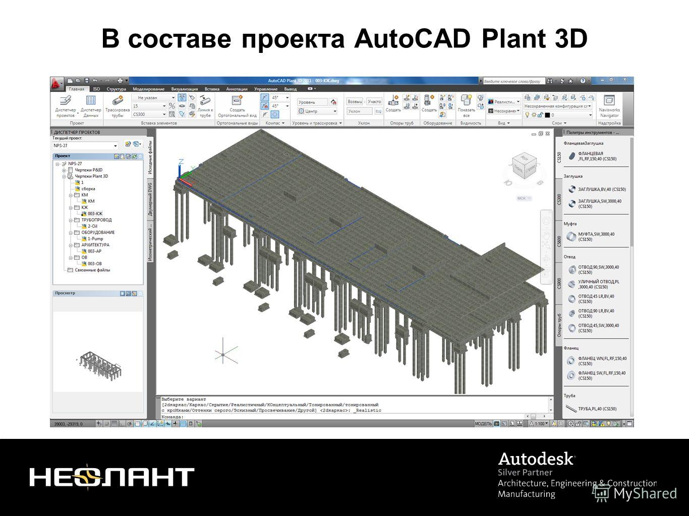 В составе проекта AutoCAD Plant 3D