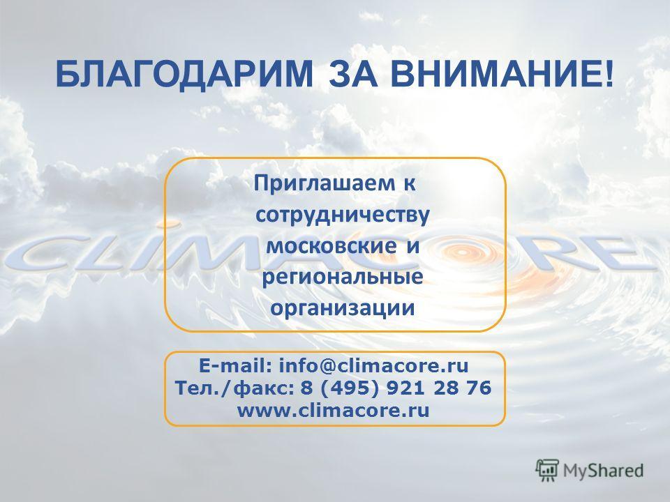 БЛАГОДАРИМ ЗА ВНИМАНИЕ! E-mail: info@climacore.ru Тел./факс: 8 (495) 921 28 76 www.climacore.ru Приглашаем к сотрудничеству московские и региональные организации
