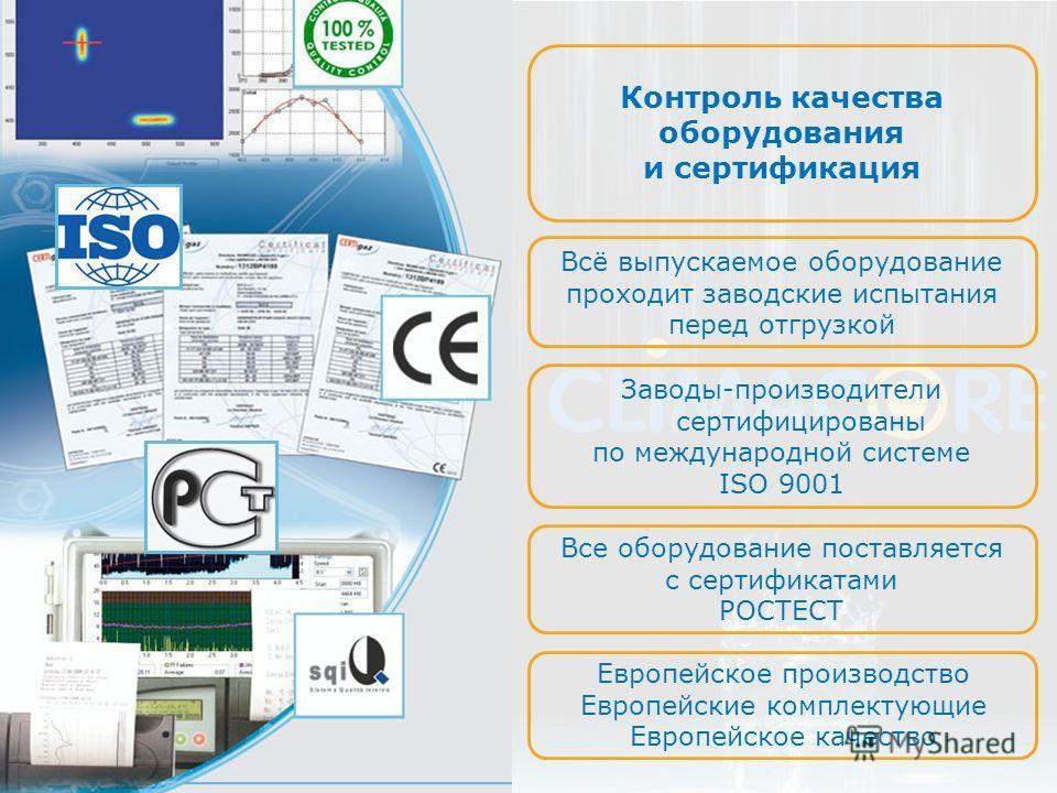 Контроль качества оборудования и сертификация Всё выпускаемое оборудование проходит заводские испытания перед отгрузкой Заводы-производители сертифицированы по международной системе ISO 9001 Все оборудование поставляется с сертификатами РОСТЕСТ Европ