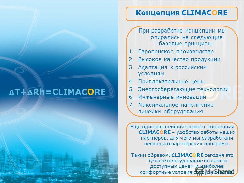 Концепция CLIMACORE При разработке концепции мы опирались на следующие базовые принципы: 1.Европейское производство 2.Высокое качество продукции 3.Адаптация к российским условиям 4.Привлекательные цены 5.Энергосберегающие технологии 6.Инженерные инно
