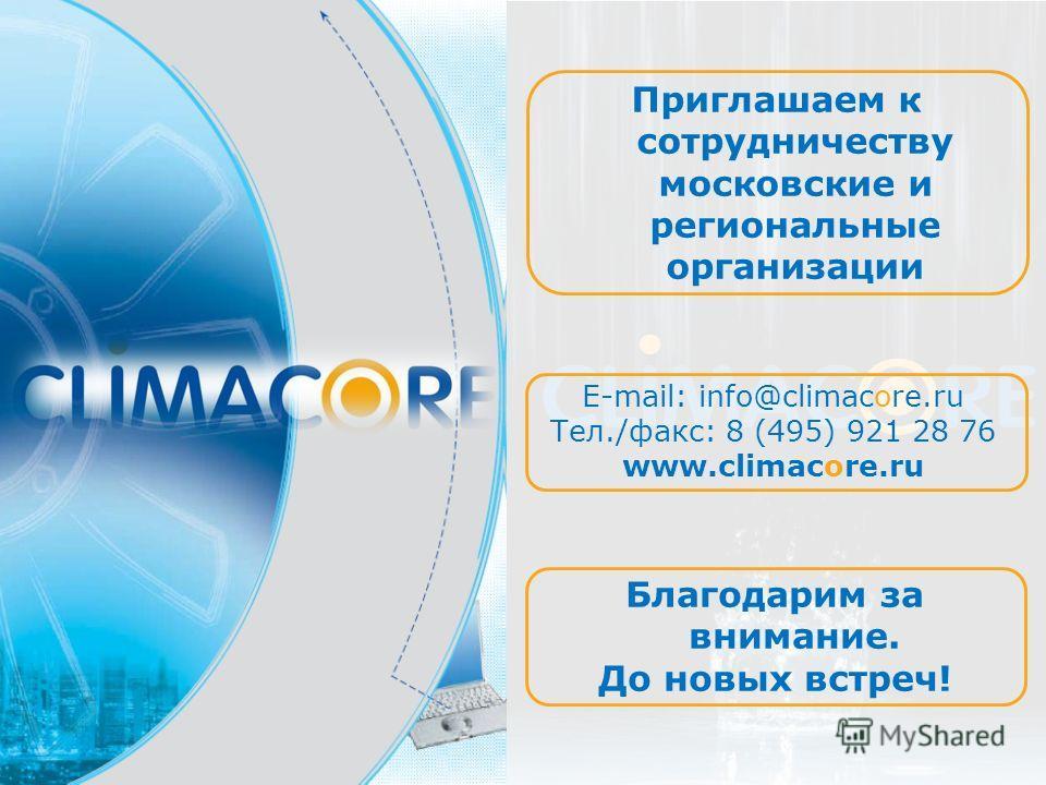 E-mail: info@climacore.ru Тел./факс: 8 (495) 921 28 76 www.climacore.ru Благодарим за внимание. До новых встреч! Приглашаем к сотрудничеству московские и региональные организации