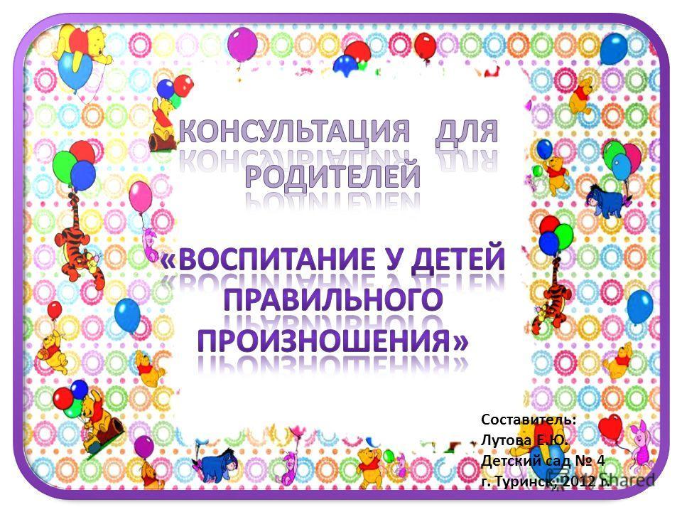 Составитель: Лутова Е.Ю. Детский сад 4 г. Туринск, 2012 г.
