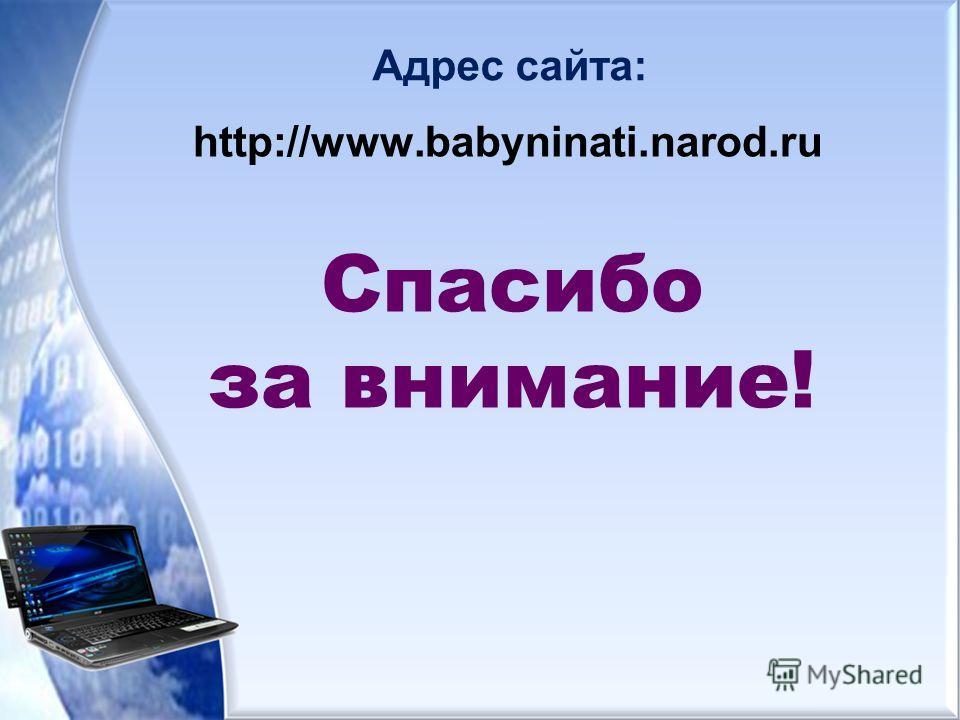 Адрес сайта: http://www.babyninati.narod.ru Спасибо за внимание!