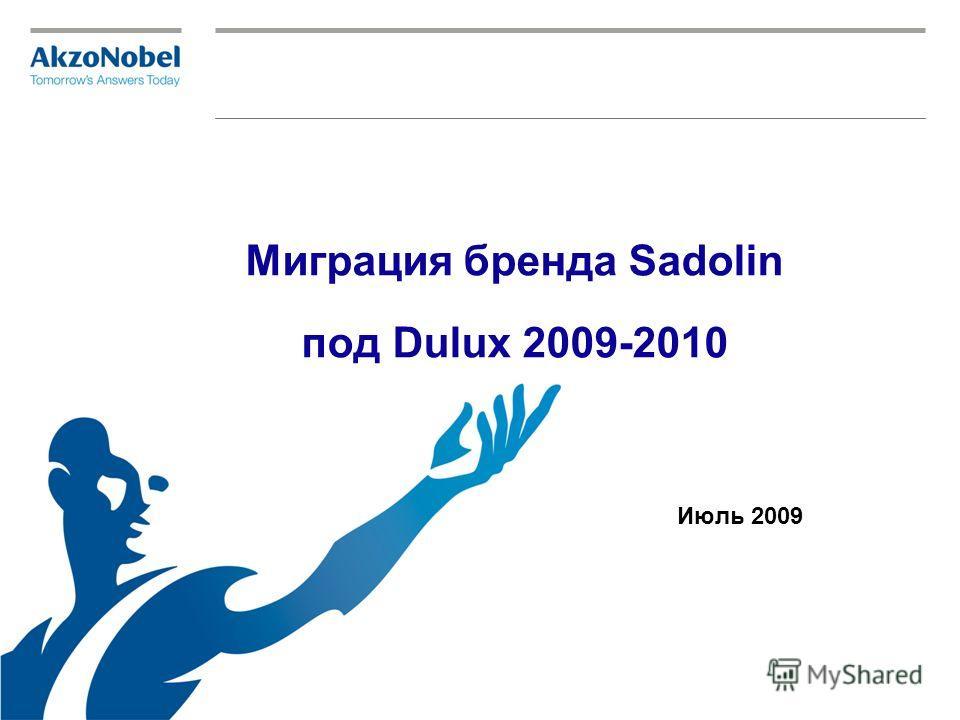Миграция бренда Sadolin под Dulux 2009-2010 Июль 2009