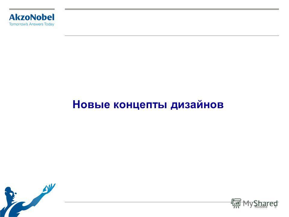 Новые концепты дизайнов Russia5