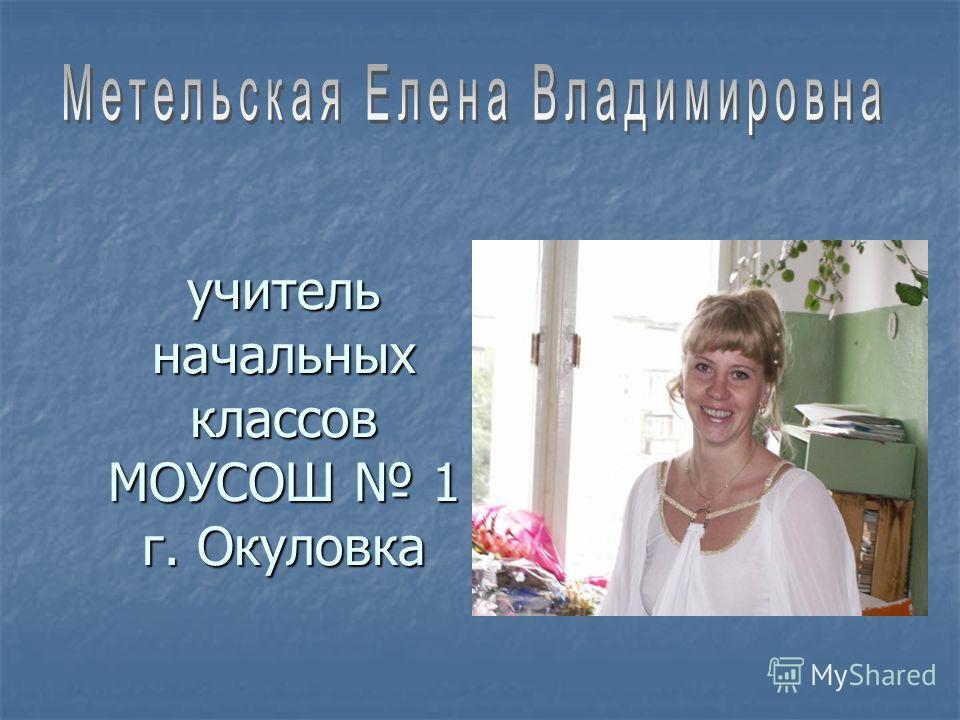 учитель начальных классов МОУСОШ 1 г. Окуловка
