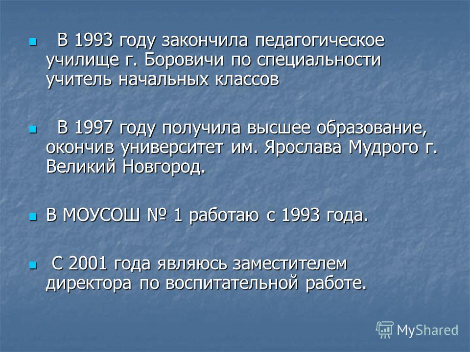 В 1993 году закончила педагогическое училище г. Боровичи по специальности учитель начальных классов В 1993 году закончила педагогическое училище г. Боровичи по специальности учитель начальных классов В 1997 году получила высшее образование, окончив у