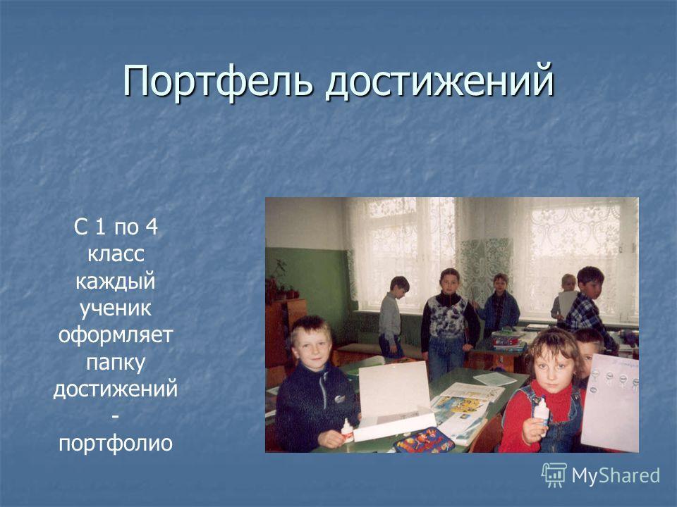 Портфель достижений С 1 по 4 класс каждый ученик оформляет папку достижений - портфолио
