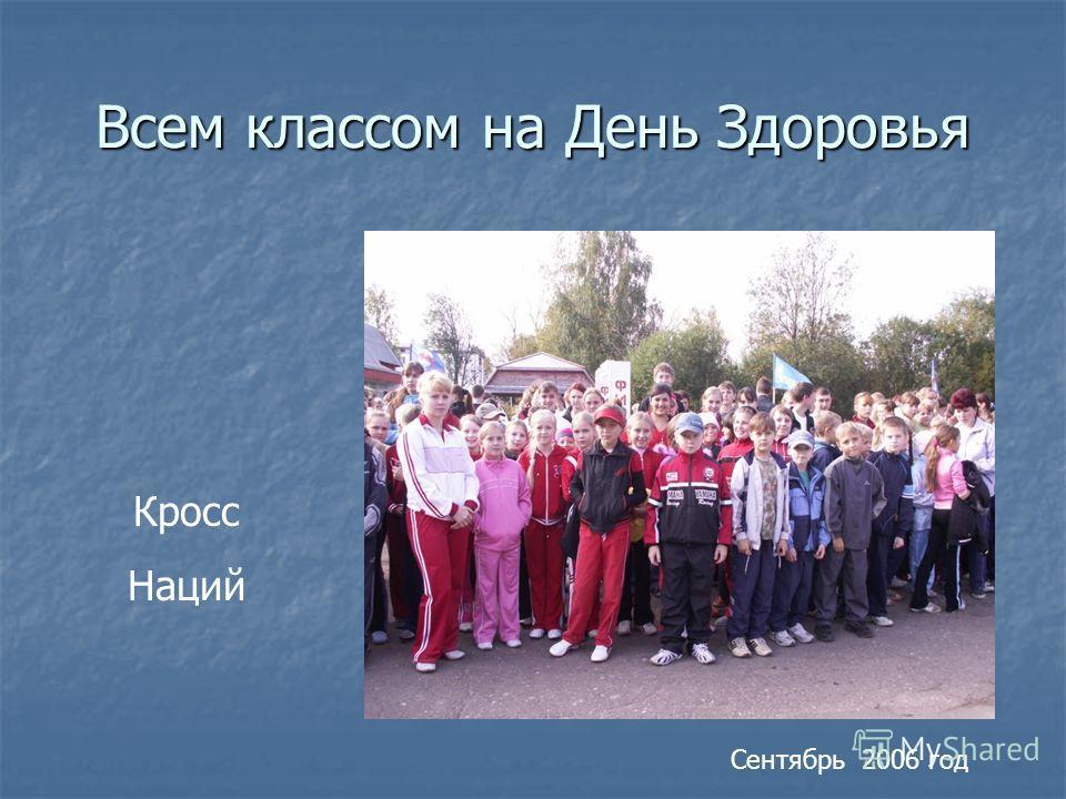 Всем классом на День Здоровья Кросс Наций Сентябрь 2006 год