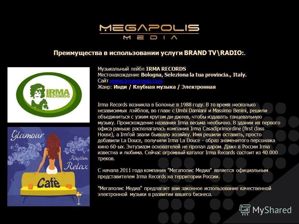 Музыкальный лейбл IRMA RECORDS Местонахождение Bologna, Seleziona la tua provincia., Italy. Сайт www.irmagroup.comwww.irmagroup.com Жанр: Инди / Клубная музыка / Электронная Irma Records возникла в Болонье в 1988 году. В то время несколько независимы