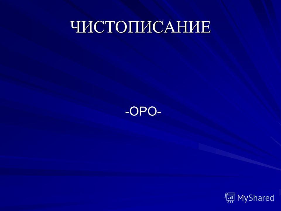 ЧИСТОПИСАНИЕ -ОРО-