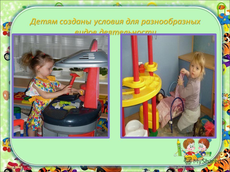 Детям созданы условия для разнообразных видов деятельности