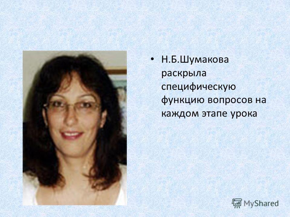 Н.Б.Шумакова раскрыла специфическую функцию вопросов на каждом этапе урока