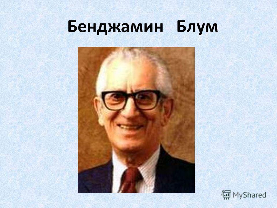 Бенджамин Блум