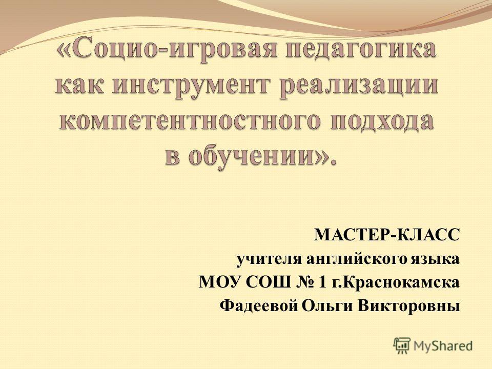 МАСТЕР-КЛАСС учителя английского языка МОУ СОШ 1 г.Краснокамска Фадеевой Ольги Викторовны