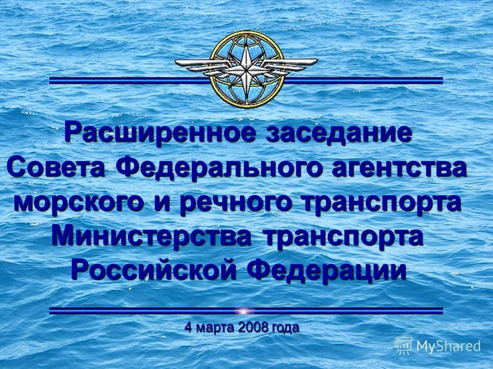 Расширенное заседание Совета Федерального агентства морского и речного транспорта Министерства транспорта Российской Федерации 4 марта 2008 года