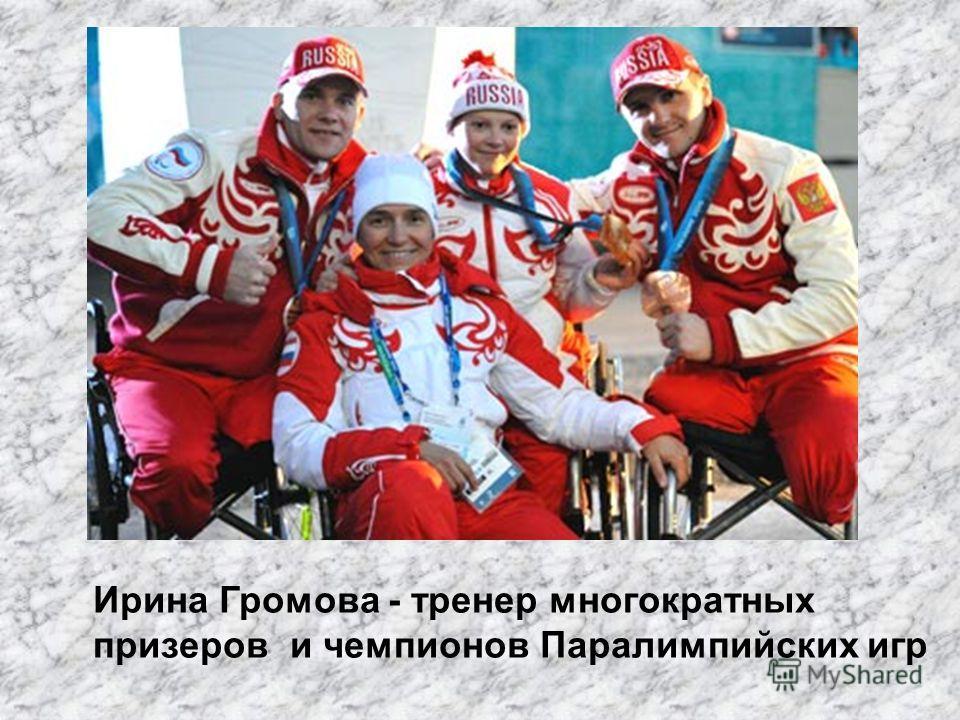 Ирина Громова - тренер многократных призеров и чемпионов Паралимпийских игр