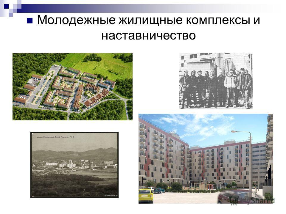 Молодежные жилищные комплексы и наставничество