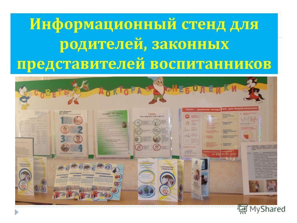 Информационный стенд для родителей, законных представителей воспитанников