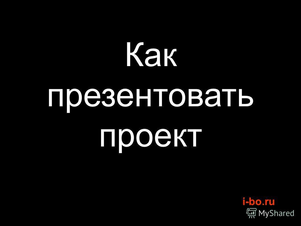 i-bo.ru Как презентовать проект
