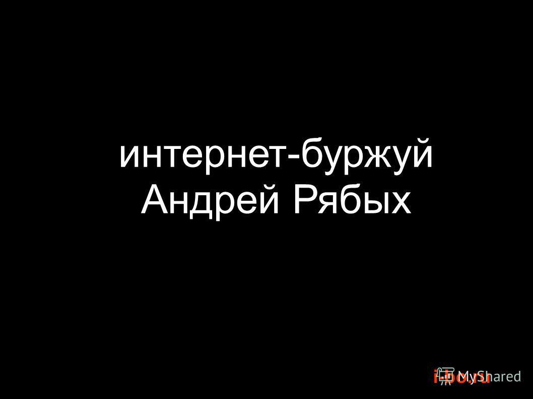 i-bo.ru интернет-буржуй Андрей Рябых