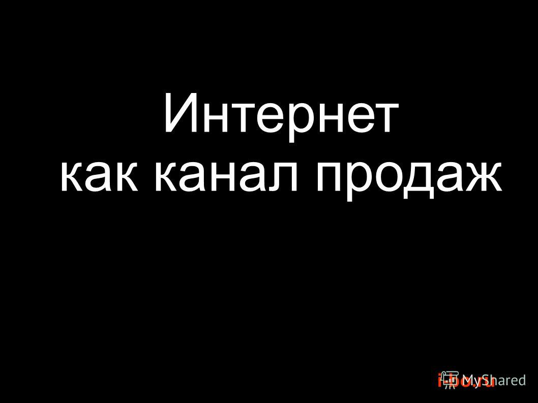 i-bo.ru Интернет как канал продаж