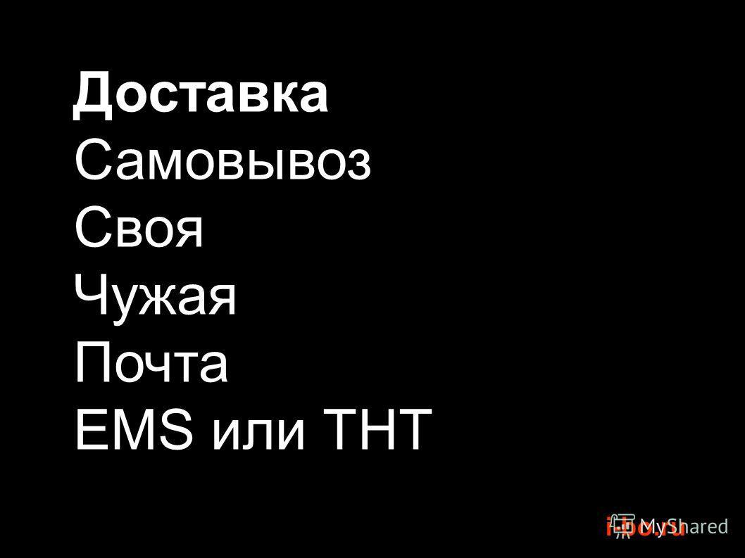 i-bo.ru Доставка Самовывоз Своя Чужая Почта EMS или ТНТ