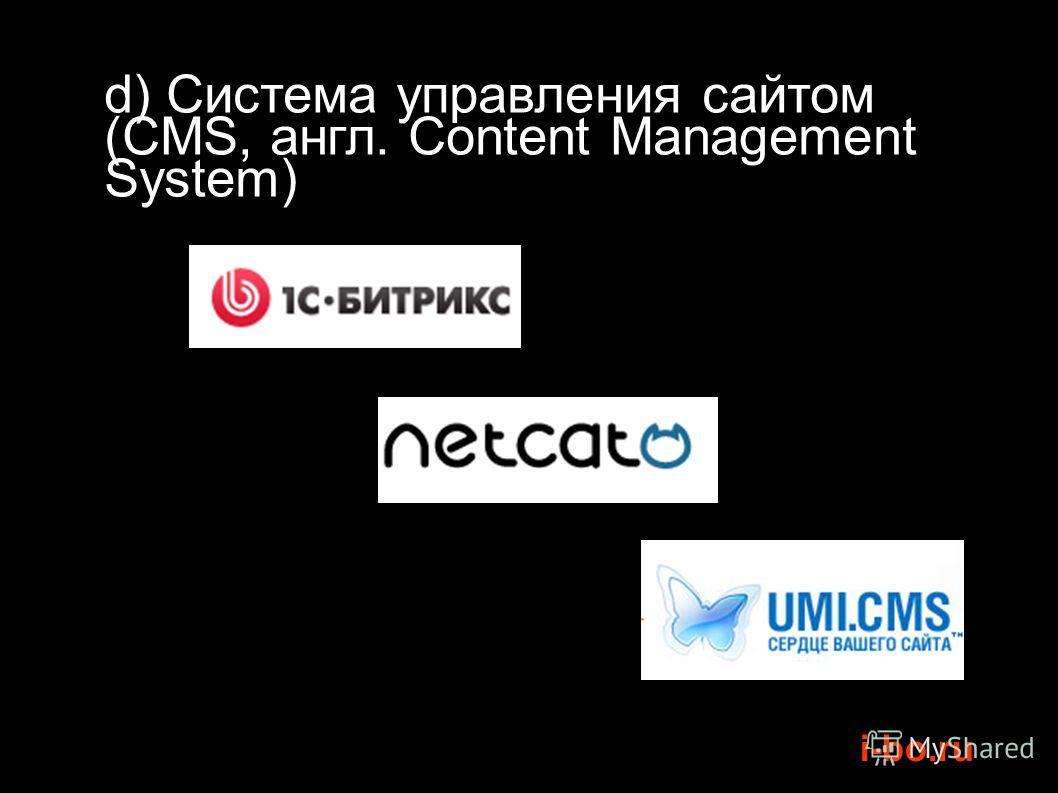 d) Система управления сайтом (CMS, англ. Content Management System)
