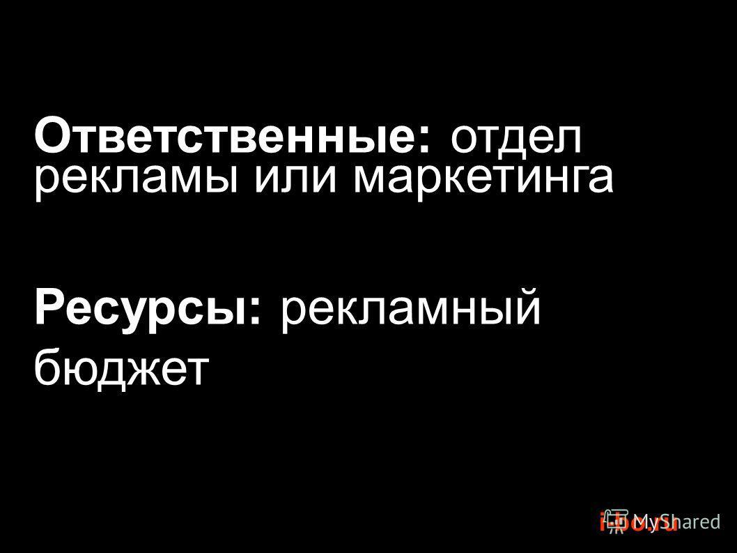 i-bo.ru Ответственные: отдел рекламы или маркетинга Ресурсы: рекламный бюджет
