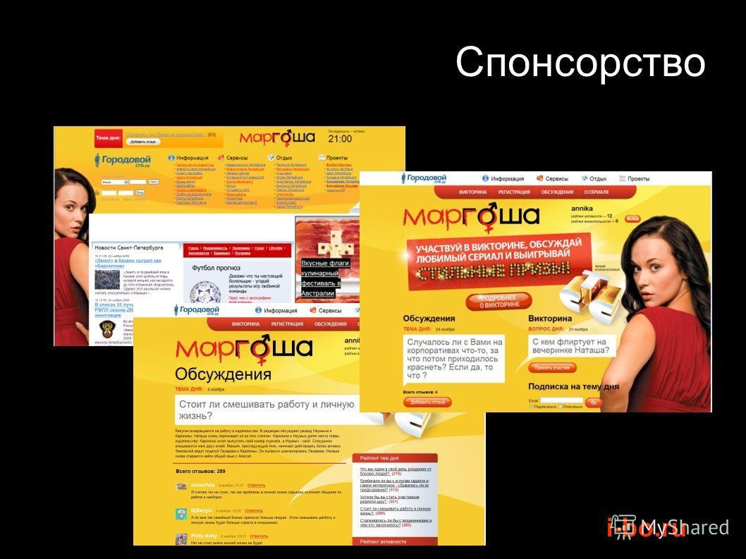 i-bo.ru Спонсорство