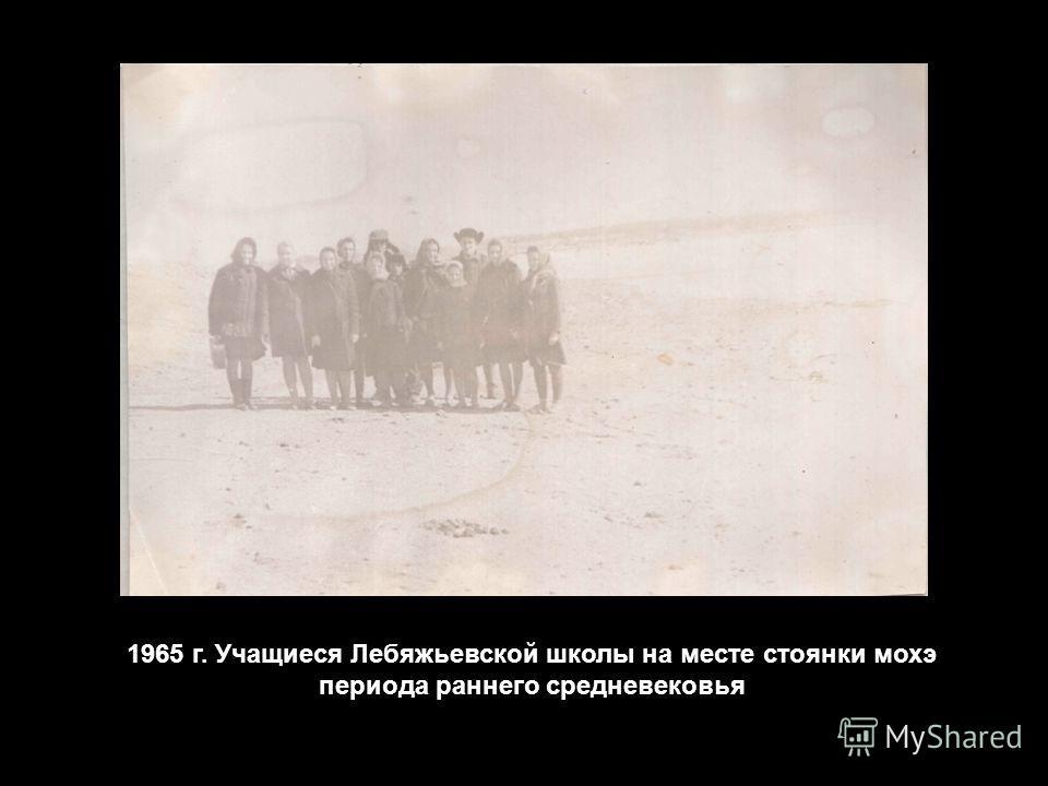1965 г. Учащиеся Лебяжьевской школы на месте стоянки мохэ периода раннего средневековья