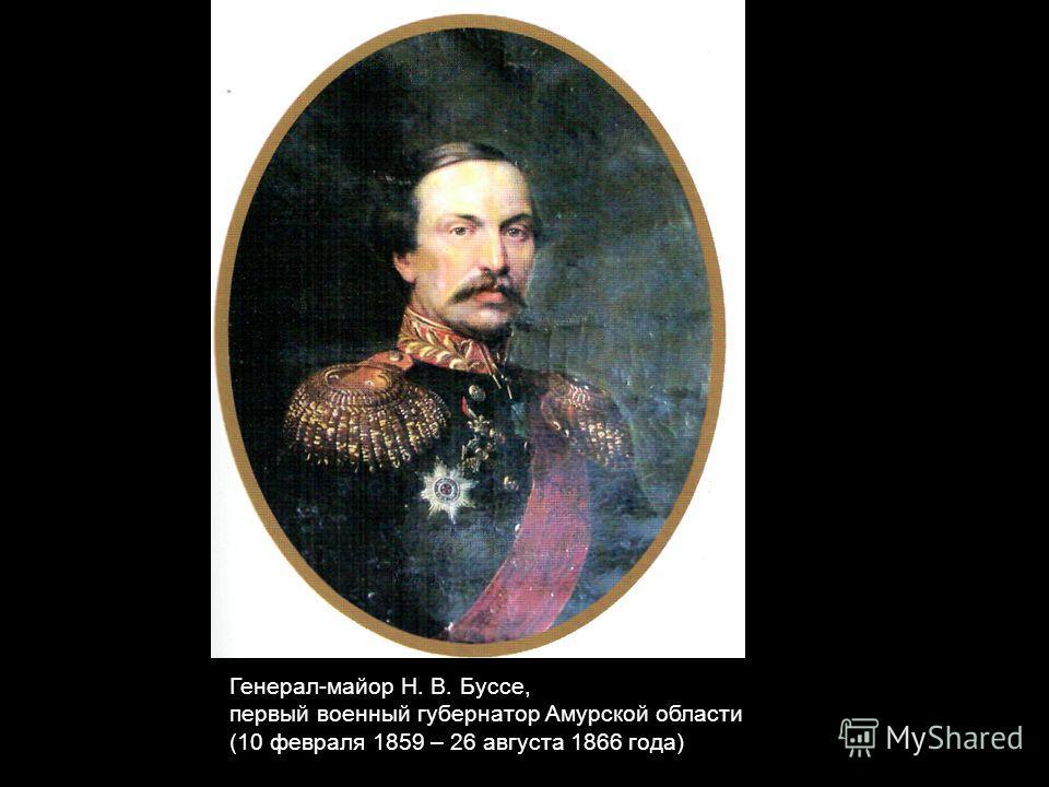 Генерал-майор Н. В. Буссе, первый военный губернатор Амурской области (10 февраля 1859 – 26 августа 1866 года)