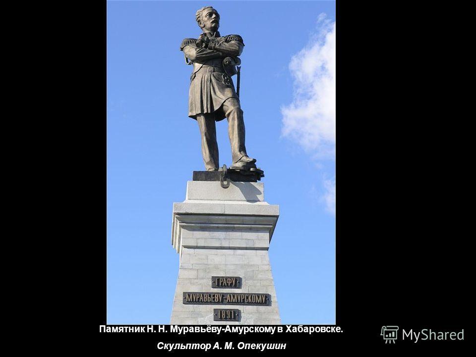 Памятник Н. Н. Муравьёву-Амурскому в Хабаровске. Скульптор А. М. Опекушин