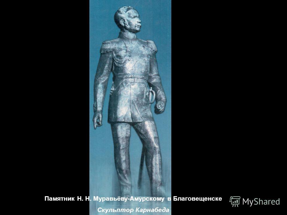 Памятник Н. Н. Муравьёву-Амурскому в Благовещенске Скульптор Карнабеда