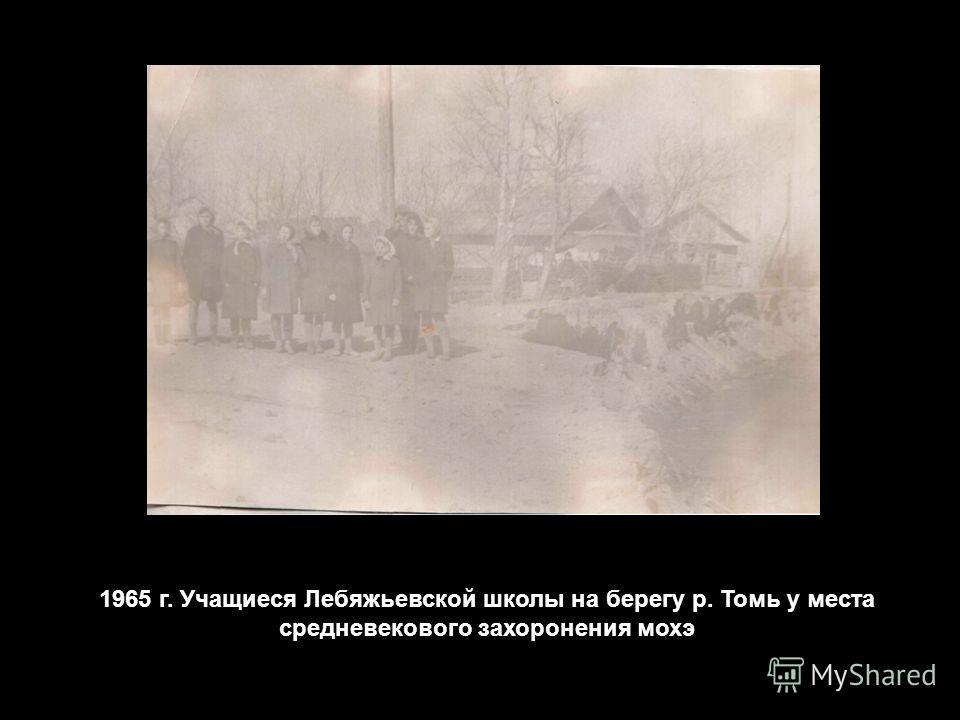 1965 г. Учащиеся Лебяжьевской школы на берегу р. Томь у места средневекового захоронения мохэ
