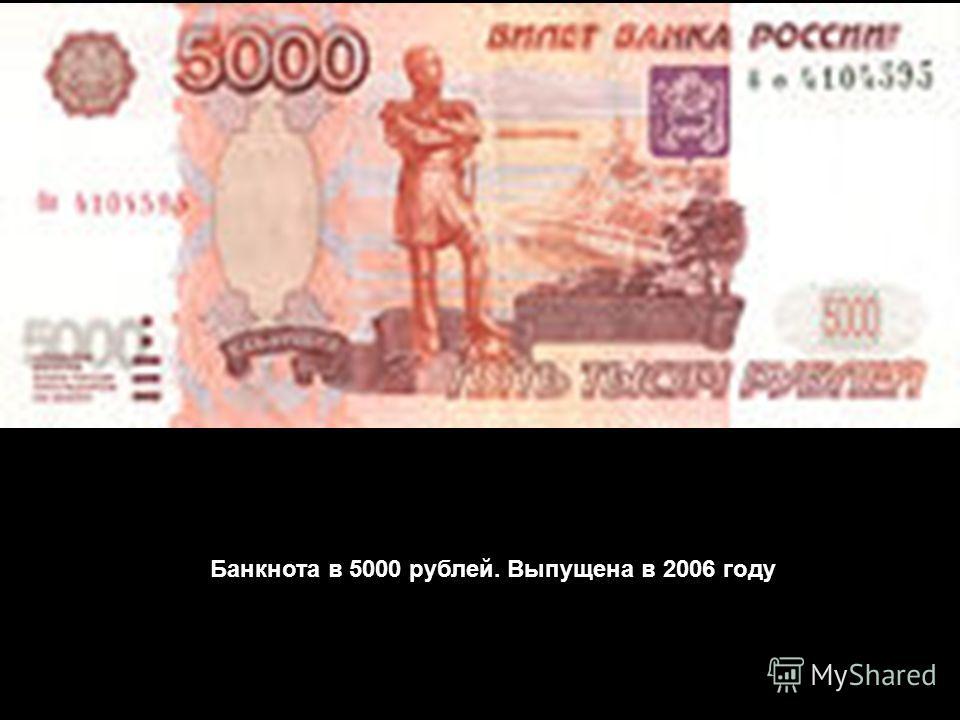Банкнота в 5000 рублей. Выпущена в 2006 году