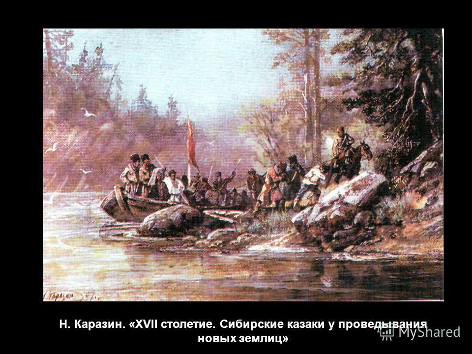 Н. Каразин. «XVII столетие. Сибирские казаки у проведывания новых землиц»